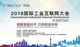 2018 国际工业互联网大会