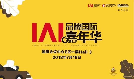 IAI品牌国际嘉年华