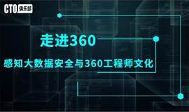 走进360:感知大数据安全与360工程师文化