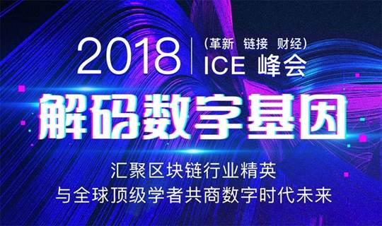 新加坡国立大学主办 2018 ICE(革新 链接 创新)峰会
