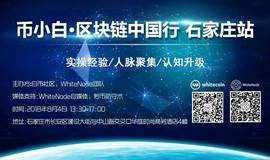 币小白∙区块链中国行-石家庄站