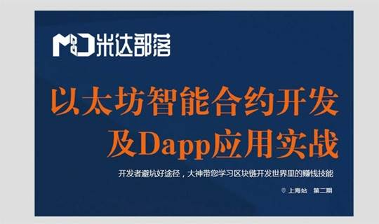 【区块链开发】之以太坊智能合约以及Dapp应用开发线下实战训练营
