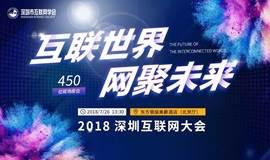 2018深圳互联网大会(互联世界  网聚未来)
