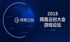 网易云创大会-游戏论坛