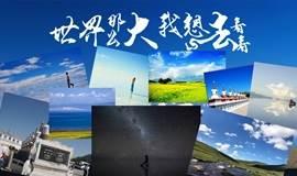 【暑假活动】去青海湖--看看不一样的世界