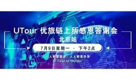 UTour 优旅链上所感恩答谢会-北京站