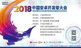 中国安卓开发者大会