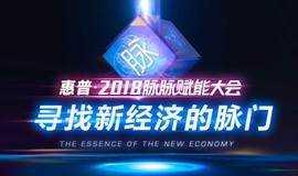 2018脉脉赋能大会 — 寻找新经济的脉门