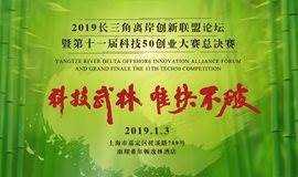 2019长三角离岸创新联盟论坛暨第十一届科技50创业大赛总决赛