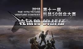 第十一届科技50创业大赛-独角兽的战场-项目征集