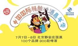 第三届中国精酿啤酒嘉年华
