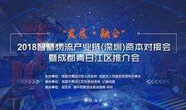 2018智慧物流产业链(深圳)资本对接会暨成都青白江区推介会