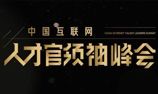 2018中国互联网人才官领袖峰会
