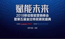 """""""赋能未来""""2018移动智能营销峰会暨第五届金比特奖颁奖盛典"""