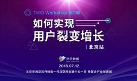如何实现用户裂变增长? - TKIO Workshop北京站