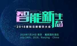 智能新生态 —— 2018客如云南京新餐饮大会