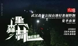 【七夕夜赛·黑森林|《8.18(周六晚)武汉森林公园13km绿道体验跑&14km山地轻奢越野跑夏季赛》】月黑风高、幽林鬼兽、魅影惊魂,挑灯夜战……一生一世,只为真爱!