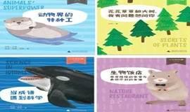 钟书阁·静安 | 视角独特、非常好玩的原创科普童书分享会, 献给充满好奇心的小科学迷!