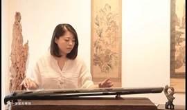 张蔼玲老师∣古琴零基础初级大班(2018年8月11日开课)