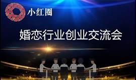 婚恋行业创业头脑风暴【小红圈交流会2】