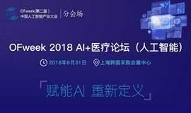 OFweek (第二届)中国人工智能产业大会 AI+医疗论坛