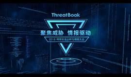 2018网络安全分析与情报大会