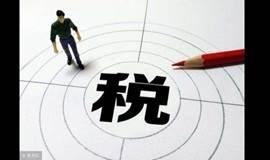 企业融资与并购业务税收筹划