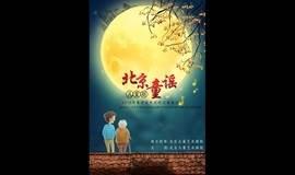 演出 中关村软件园剧场 海淀区第四届儿童演出季《北京童谣》