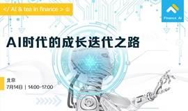 【AI & Tea in Finance】AI时代的成长迭代之路