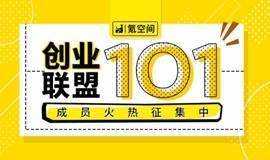 招募令 | 氪空间创业101联盟成员征集ing