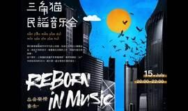Reborn in music - 三角猫乐队|1874系列音乐会