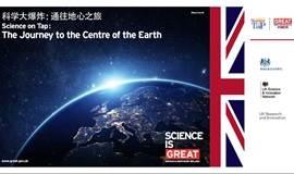 科学大爆炸 —— 通往地心之旅