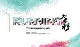 Running  2018 国际数字化商业峰会