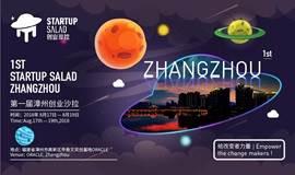 七夕,跟创业沙拉来场不一样的约会 --2018漳州第一届创业沙拉