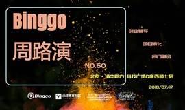 【Binggo周路演】第60期 | 07月17日 智能制造及解决方案专场 路演报名开启