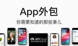 App外包你需要知道的那些事【重庆站】