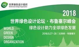 2018世界绿色设计论坛·布鲁塞尔峰会、绿色设计国际贡献奖颁奖