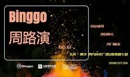 【Binggo周路演】第61期 | 07月24日  消费升级专场路演报名开启