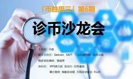 『币胜周三』第6期 诊币沙龙会