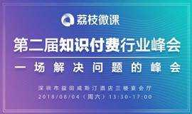 【荔枝微课】第二届知识付费行业峰会-一场解决问题的峰会