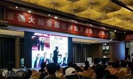 微德育课堂:最强大脑,青少年励志演说家孙小辉、李清平与您畅谈学习价值,开启智慧大脑!