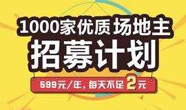 活动行优质场地主招募ing,直达50万场地商机,降低闲置率,仅限1000家!