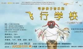 【小橙堡】寻梦亲子音乐剧《Flight School飞行学校》-济南站