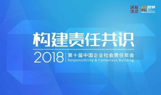 2018中国企业社会责任年会十周年汽车/房地产分论坛