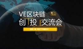 VE区块链创投交流 第11期于7月29日在京举办