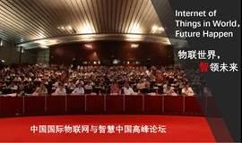 【邀请函】2018中国国际物联网与智慧中国高峰论坛