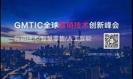 GMTIC全球营销技术创新峰会