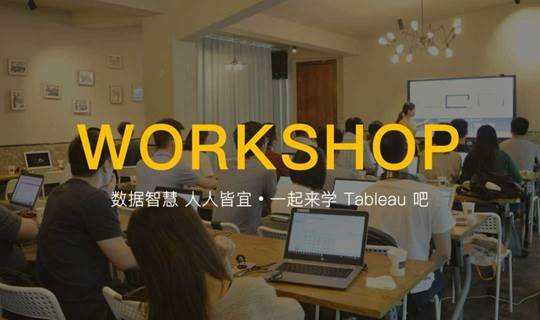 【数据智慧  人人皆宜NO.72】【初级】7.27 上海 Tableau Workshop 新手入门