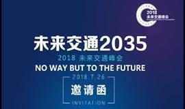 2018未来交通峰会