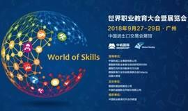 Education+2018教师研修国际大师课